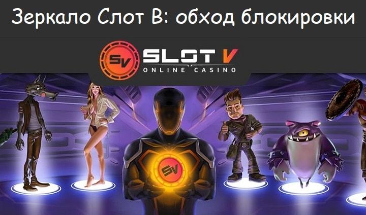 Зеркало онлайн площадки СлотВ